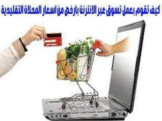 طرق التسوق الأمن عبر الانترنت وبارخص الاسعار