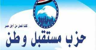 قرار جديد من الإدارية العليا بشأن حكم حل حزب مستقبل وطن