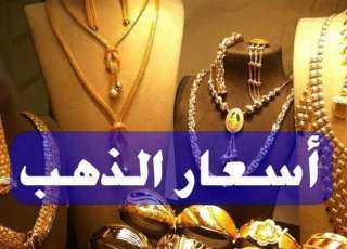 استقرار عند الانخفاض.. أسعار الذهب في مصر صباح اليوم الثلاثاء 27 يوليو 2021
