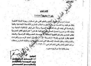 بقرار من وزير التعليم : عدم تسليم الكتب المدرسية إلا بعد سداد المصروفات (مستند)